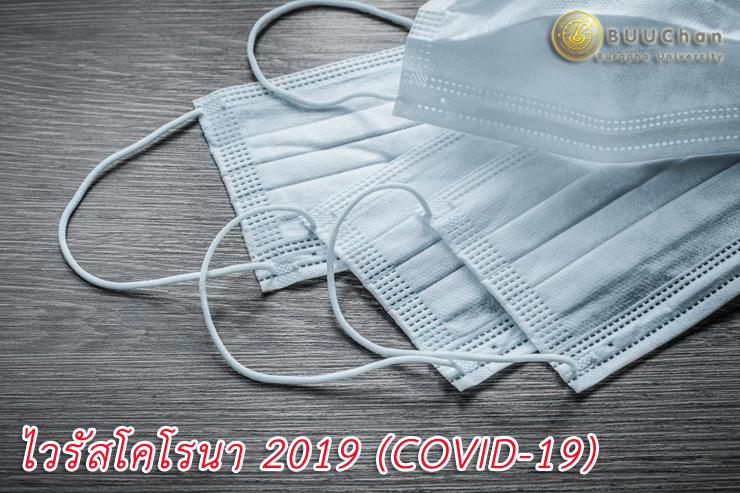 การจัดการสอบและการจัดการเรียน (COVID-19) ฉบับที่ ๔