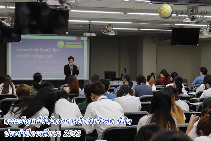 คณะอัญมณีจัดโครงการปัจฉิมนิเทศ นิสิต ปีการศึกษา 2562