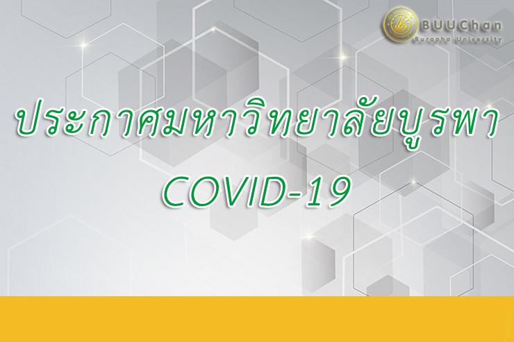 มาตรการและแนวปฏิบัติ ไวรัสโคโรน่า (COVID-19) ม.บูรพา