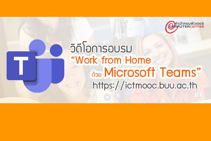 """หลักสูตร """"Work from Home ด้วย Microsoft Teams"""""""