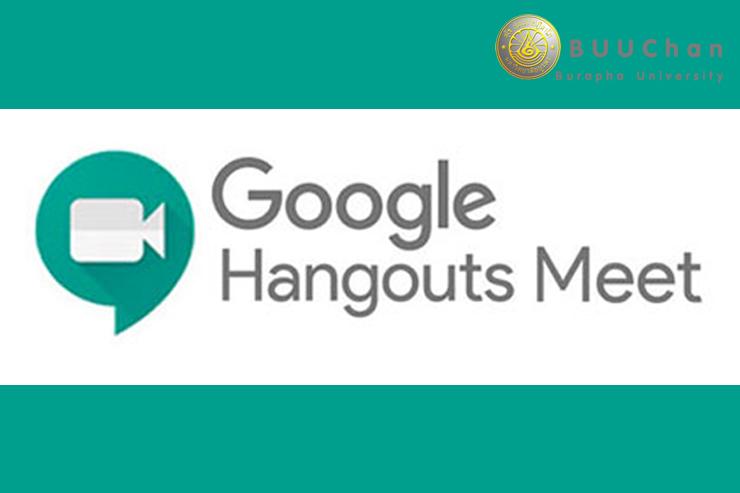 การประชุมออนไลน์ ด้วย Google Hangouts Meet