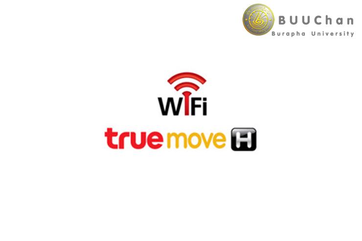 Buu-WiFi by True เปิดให้บริการแล้ว