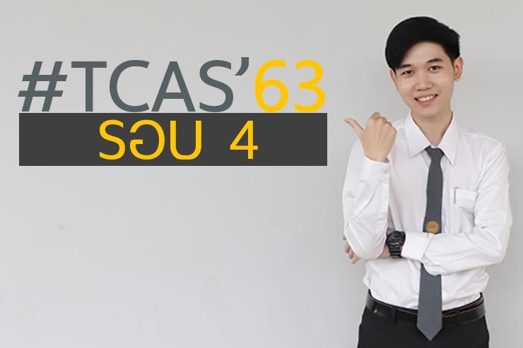 รับสมัคร TCAS'63 รอบ 4 Admissions