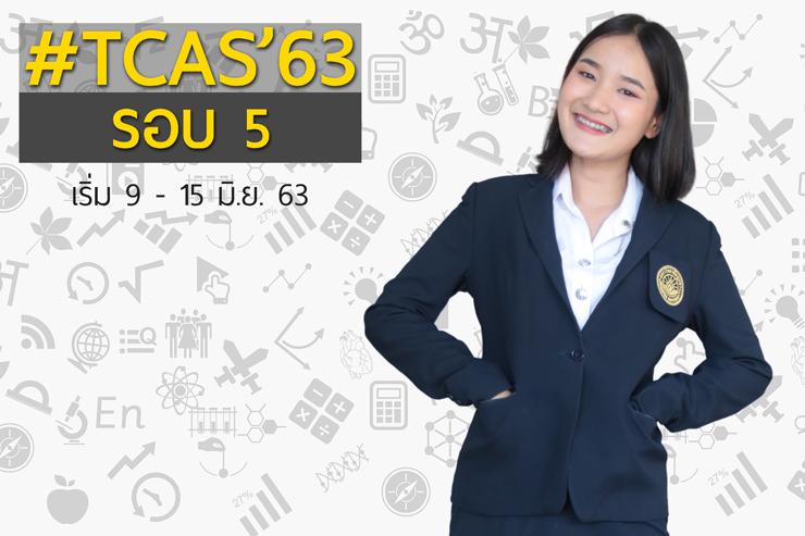 รับสมัครเข้าศึกษาต่อ TCAS รอบ 5 รับตรงอิสระ ปีการศึกษา 2563