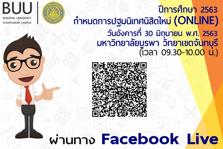 กำหนดการปฐมนิเทศนิสิตใหม่ ปีการศึกษา 2563 (ONLINE)
