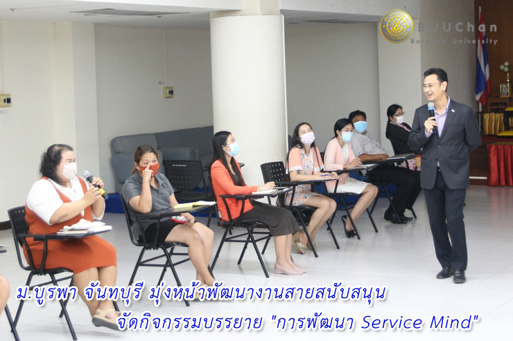 ม.บูรพา จันทบุรี พัฒนางานสายสนับสนุน การพัฒนา Service Mind