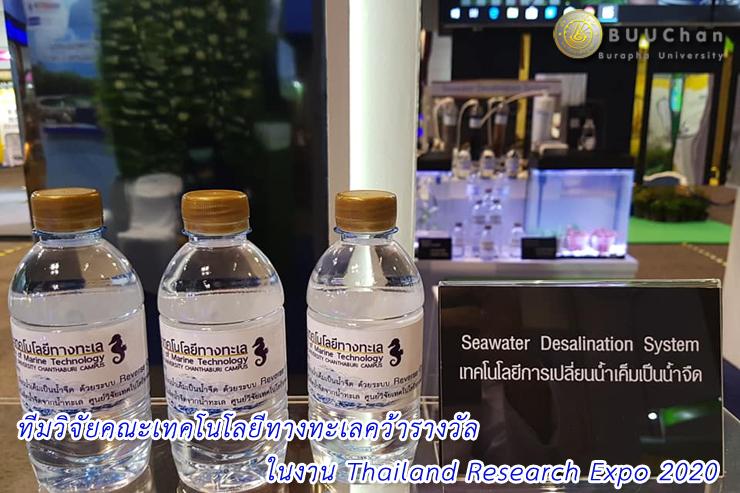 ทีมวิจัยฯ วข.จันทบุรี คว้ารางวัลใน Thailand Research Expo 2020