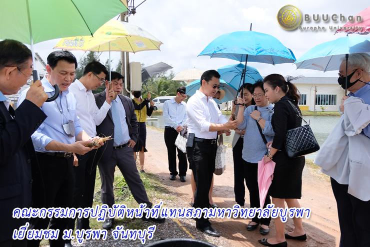 สภามหาวิทยาลัยบูรพา เยี่ยมชม ม.บูรพา จันทบุรี
