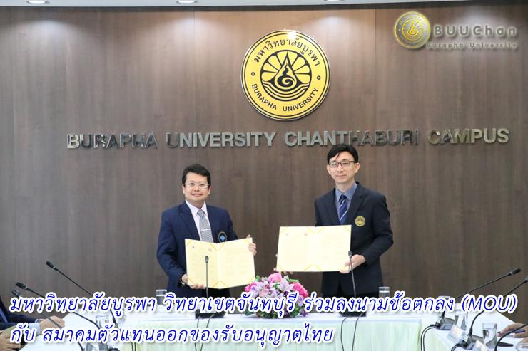 พิธีลงนามข้อตกลง กับ สมาคมตัวแทนออกของรับอนุญาตไทย