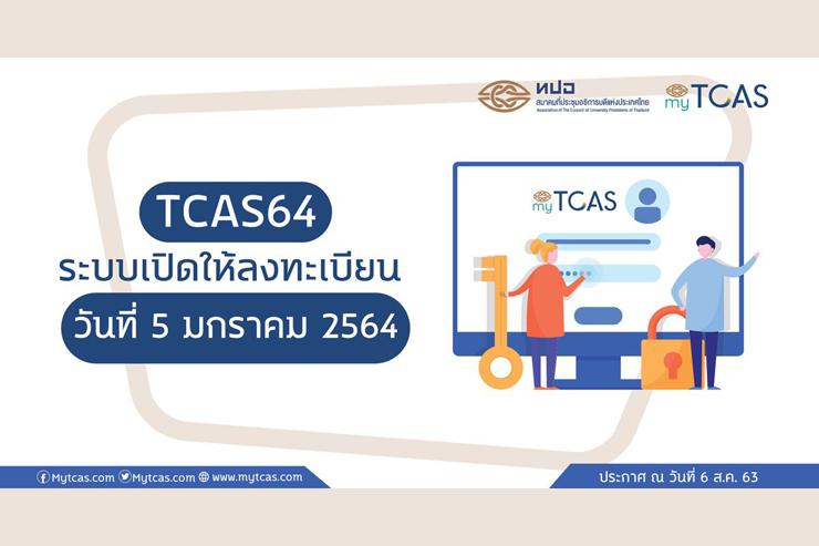 การรับสมัครนิสิตระดับปริญญาตรี 2564 (TCAS 64) รอบที่ 1