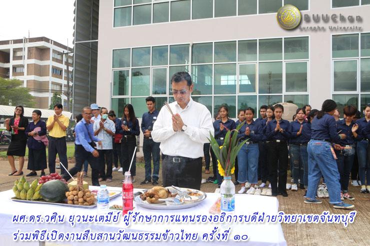งานสืบสานวัฒนธรรมข้าวไทย ครั้งที่ ๑๐