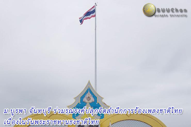 ม.บูรพา จันทบุรี ร่วมรณรงค์ปลุกจิตสำนึกการร้องเพลงชาติไทยฯ