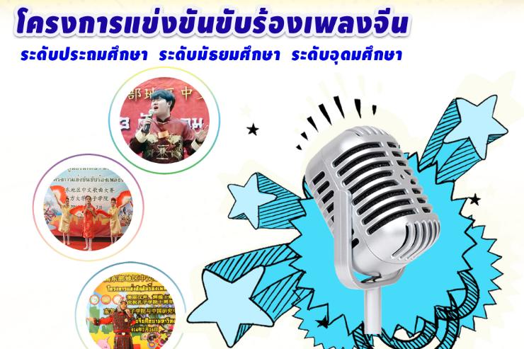 ขอเชิญเข้าร่วมโครงการแข่งขันขับร้องเพลงจีน