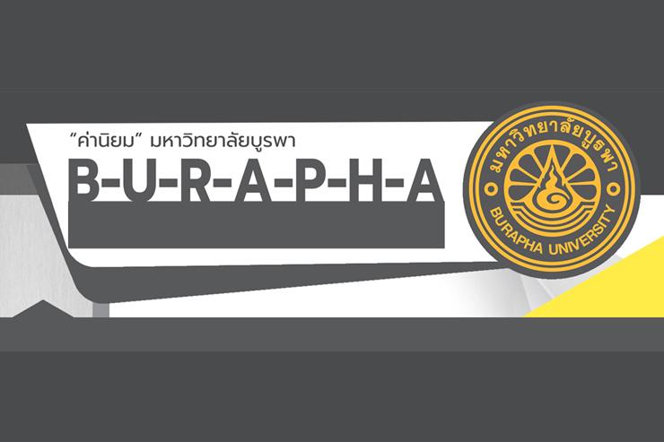 "B-U-R-A-P-H-A ""ค่านิยม"" ของมหาวิทยาลัยบูรพา"