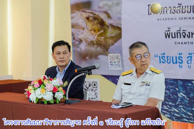 สมาคมผู้เลี้ยงกุ้งจันทบุรี จัดสัมมนาวิชาการสัญจร ครั้งที่ ๑