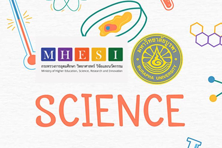 เชิญร่วมงาน สัปดาห์วิทยาศาสตร์แห่งชาติ วันที่ 17-19 ธ.ค. 2563