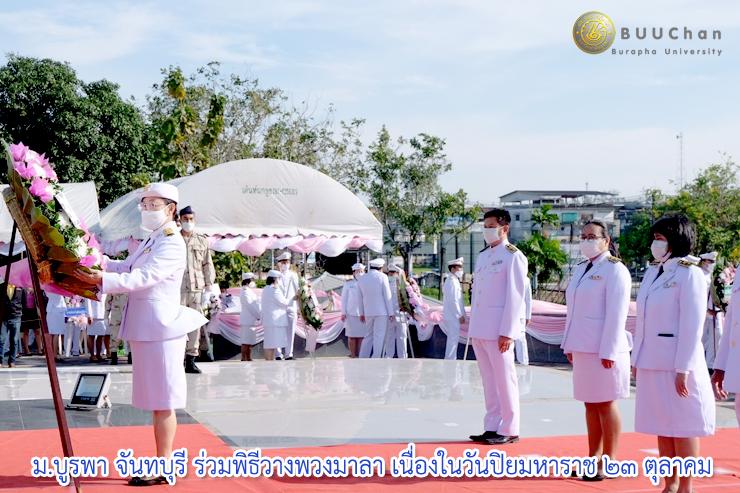 ม.บูรพา จันทบุรี ร่วมพิธีวางพวงมาลา เนื่องในวันปิยมหาราช ๒๓ ตุลาคม