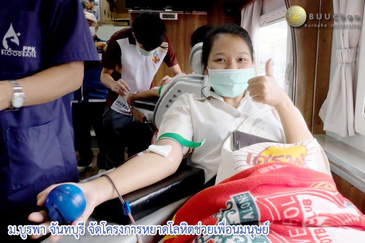 ม.บูรพา จันทบุรี จัดโครงการหยาดโลหิตช่วยเพื่อนมนุษย์