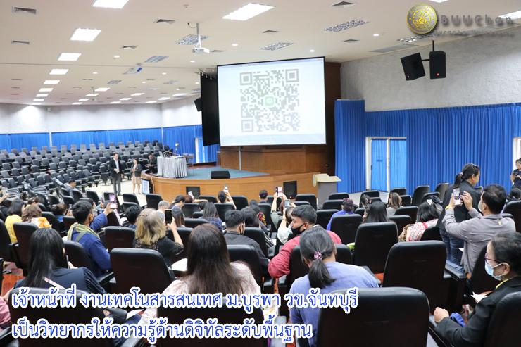 งานเทคโนโลยีสารสนเทศบรรยาย ให้ความรู้ด้านดิจิทัลระดับพื้นฐาน