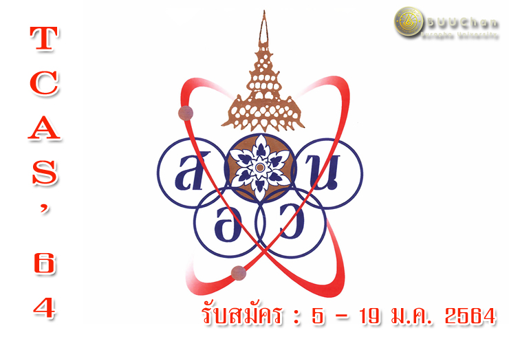 TCAS'64 โครงการ สอวน. ม.บูรพา จันทบุรี