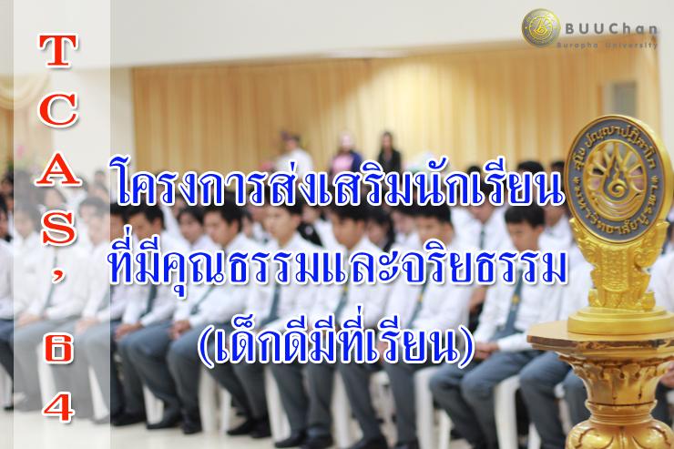 TCAS'64 โครงการ เด็กดีมีที่เรียน ม.บูรพา จันทบุรี (ปรับปรุง)