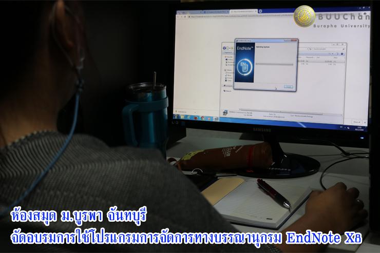 ห้องสมุด ม.บูรพา จันทบุรี จัดอบรมการใช้ EndNote X8