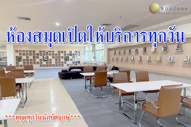 ห้องสมุดเปิดให้บริการทุกวัน วันที่ 21 พ.ย.63 - 21 มี.ค.64