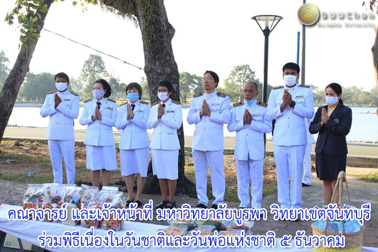 ม.บูรพาจันทบุรี ร่วมพิธีเนื่องในวันชาติและวันพ่อแห่งชาติ ๕ ธันวาคม