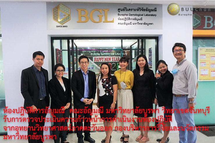 BGL รับการตรวจประเมินความก้าวหน้าฯ จากกองบริหารการวิจัยฯ