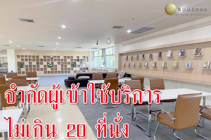 ห้องสมุดขยายเวลาเปิดช่วงสอบปลายภาค 2/2563
