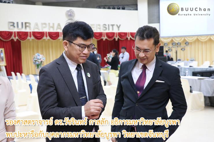 อธิการมหาวิทยาลัยบูรพา พบปะหารือเพื่อพัฒนาวิทยาเขตจันทบุรี
