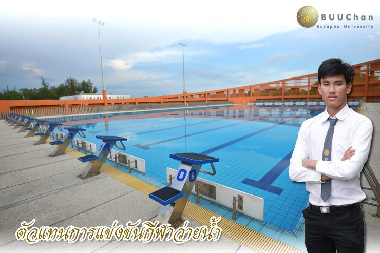 ส่งกำลังใจเชียร์ตัวแทนการแข่งขันกีฬาว่ายน้ำจาก วข.จันทบุรี
