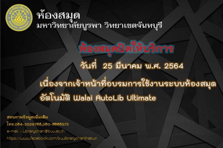ปิดทำการห้องสมุดมหาวิทยาลัยบูรพา วิทยาเขตจันทบุรี