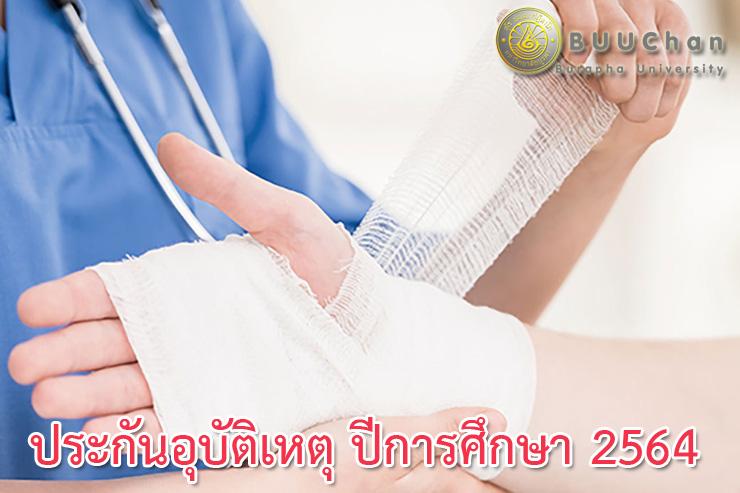 ความคุ้มครองค่ารักษาพยาบาลของนิสิตกรณีอุบัติเหตุ 2564