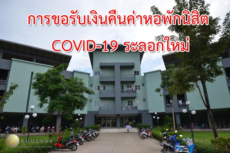 การขอรับเงินคืนค่าหอพัก ปีการศึกษา ๒/๒๕๖๓ (COVID-19 ระลอกใหม่)