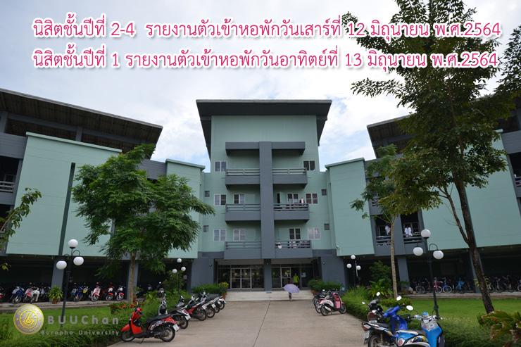 กำหนดการเปิดหอพักนิสิต วิทยาเขตจันทบุรี 1/2564