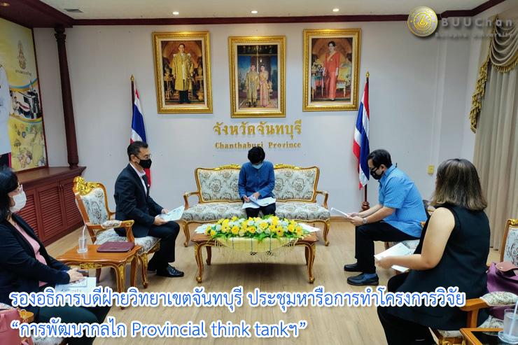"""รองอธิการบดี วข.จันทบุรี หารือโครงการวิจัย  """"การพัฒนากลไก Provincial think tankฯ"""""""