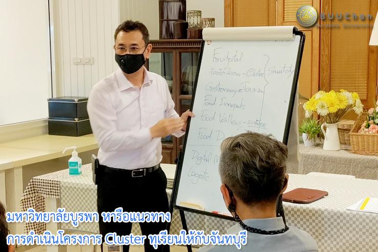 มหาวิทยาลัยบูรพา ดำเนินโครงการ Cluster ทุเรียนให้กับจันทบุรี