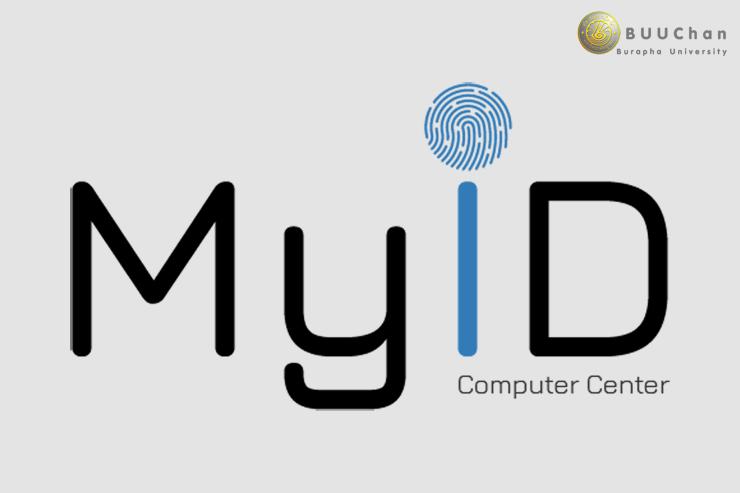 ขอเชิญลงทะเบียน ระบบ MyID สำหรับกู้คืนรหัสผ่าน