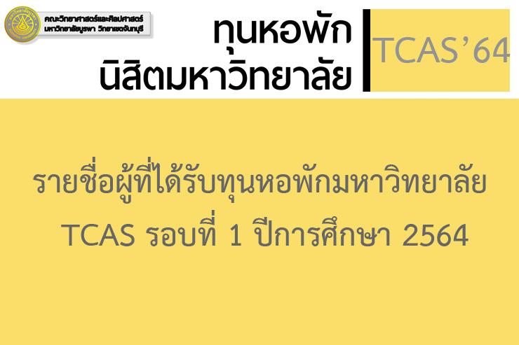 รายชื่อผู้ที่ได้รับทุนหอพักมหาวิทยาลัย TCAS รอบที่ 1