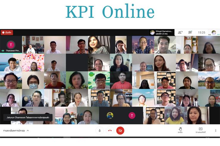 ม.บูรพา จันทบุรี อบรม KPI Online