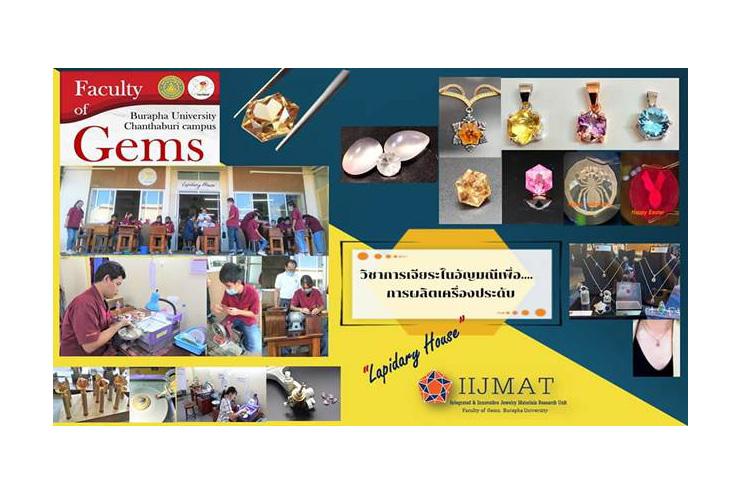 สนุกสนานไปกับการเรียนเจียระไนพลอย( IIJMAT )
