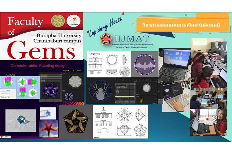การออกแบบเหลี่ยมเจียระไนอัญมณี (IIJMAT)
