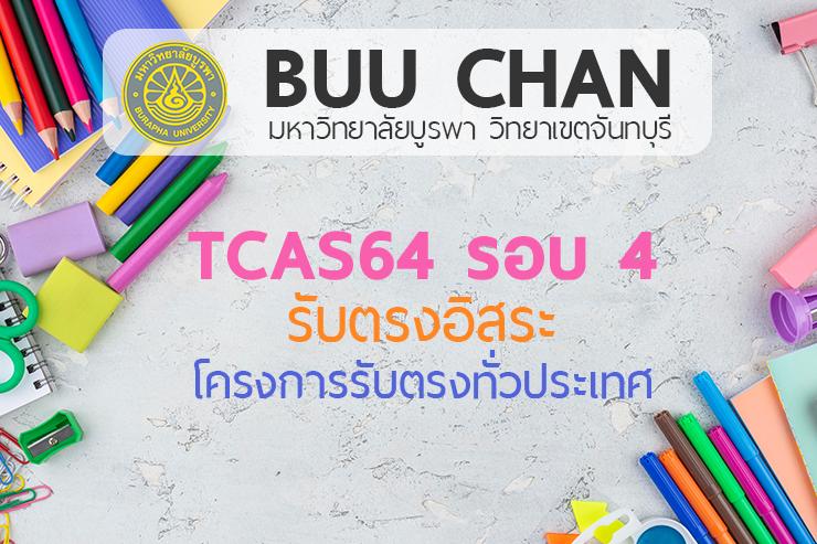 รับสมัครนิสิต TCAS'64 รอบ 4 รับตรงอิสระ โครงการรับตรงทั่วประเทศ