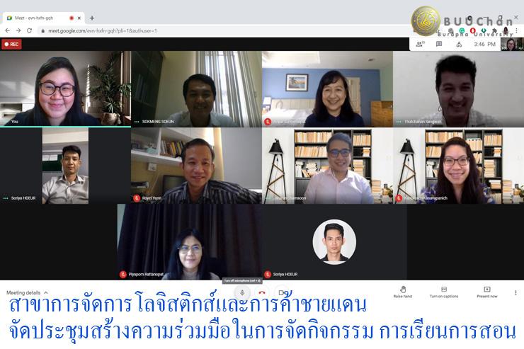 โลจิสติกส์ฯ ประชุมออนไลน์ เพื่อสร้างความร่วมมือในการจัดกิจกรรมฯ