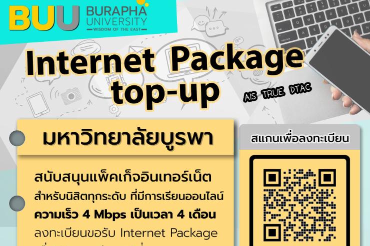 Internet Package สำหรับนิสิตมหาวิทยาลัยบูรพา