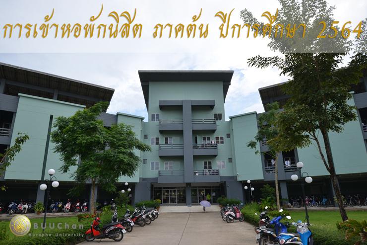 การรายงานตัวเข้าหอพักนิสิต ปีการศึกษา 1/2564