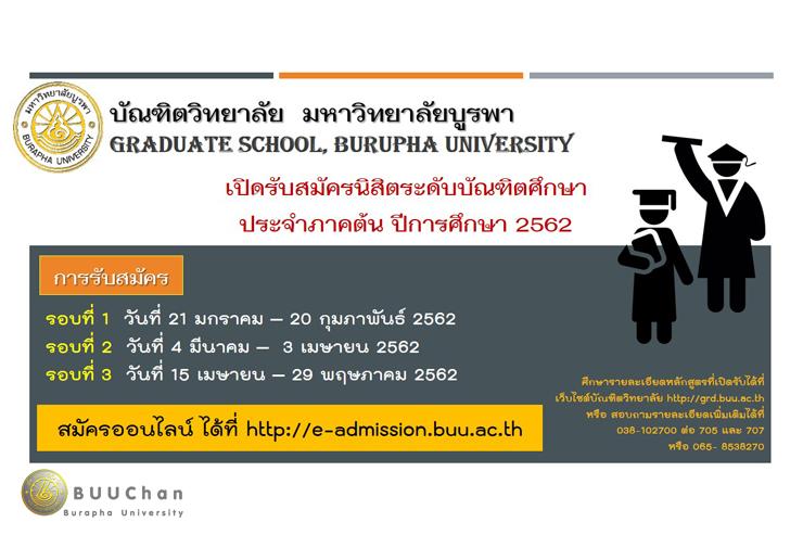 ป.โท สาขาวิชาเทคโนโลยีทางทะเล เปิดรับนิสิตใหม่ ปีการศึกษา 2562
