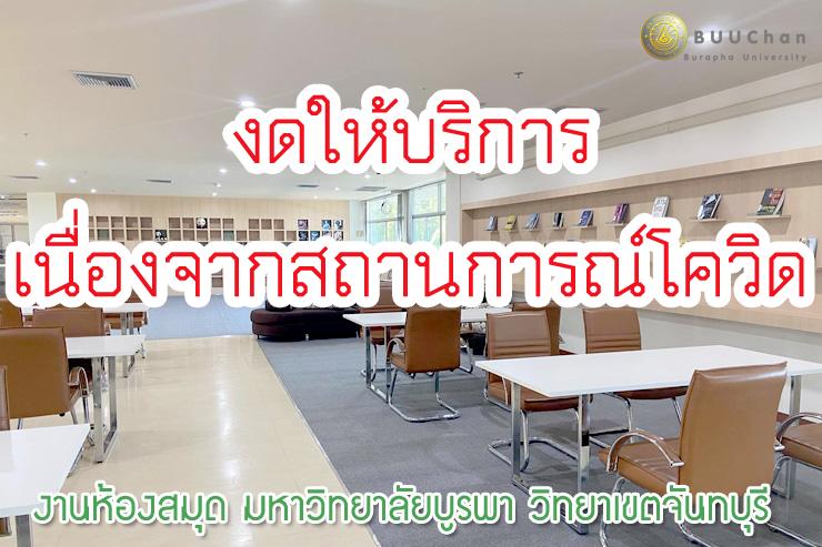 ห้องสมุดปิดพื้นที่ให้บริการ