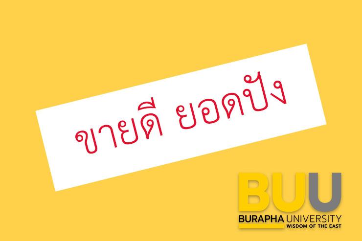 มหาวิทยาลัยบูรพา วข.จันทบุรี เปิดให้เช่าพื้นที่